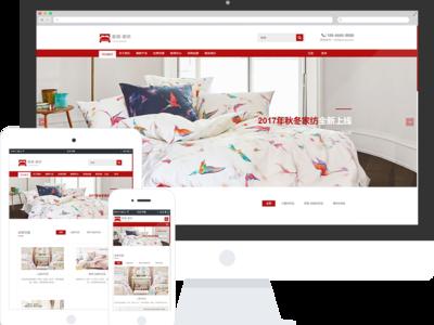 家用纺织品企业响应式网站