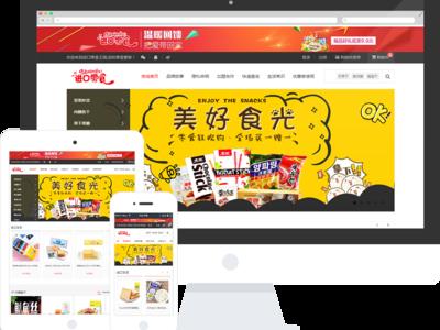 零食商城响应式网站