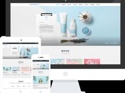 化妆品公司响应式网站