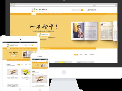 广告图文印刷公司响应式网站