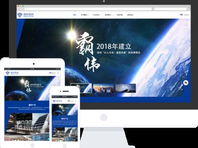 集团企业响应式网站