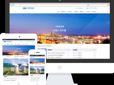 集团管理企业响应式网站