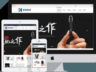 数码电子科技公司网站