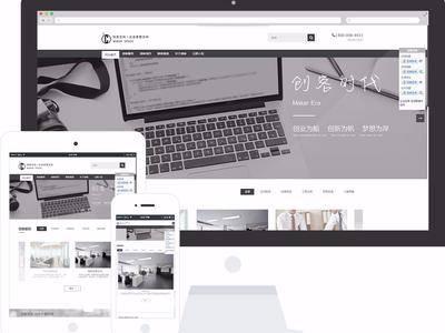 创客空间响应式网站