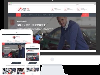 机械汽修公司响应式网站