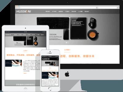 电子数码公司网站