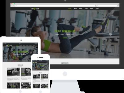 健身房响应式网站