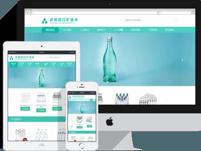 矿泉水公司网站