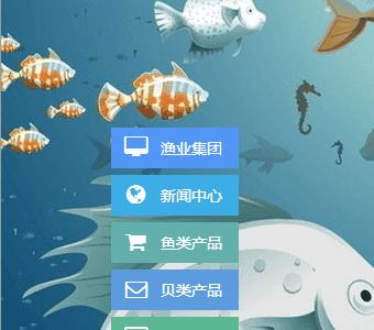 渔业集团手机网站