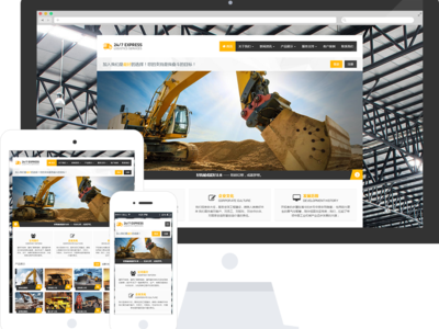 工程机械企业响应式网站