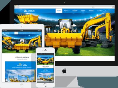 工程机械设备公司网站