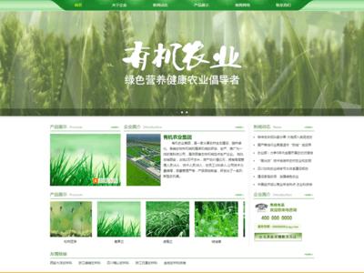有机农产品网站