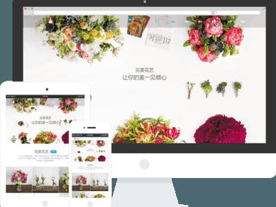 花艺婚庆公司响应式网站