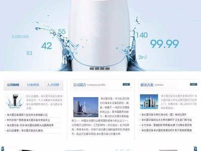 净水器公司网站