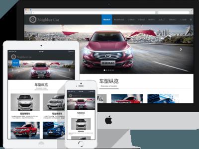 汽车公司网站