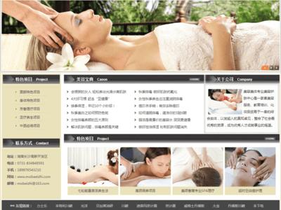 美容美体网站