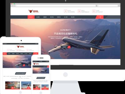物流运输公司响应式网站