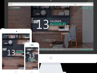 室内设计工作室响应式网站