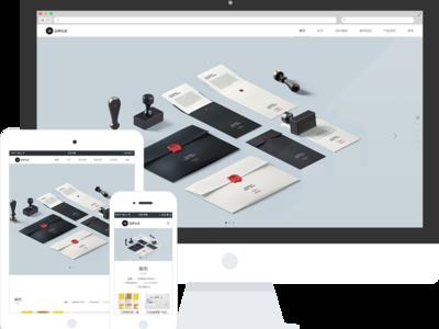 品牌包装设计公司响应式网站