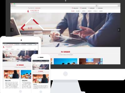 企业管理咨询培训响应式网站
