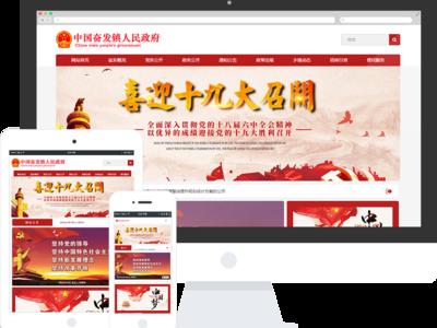 政府类响应式网站