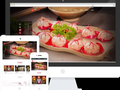 餐饮管理企业响应式网站