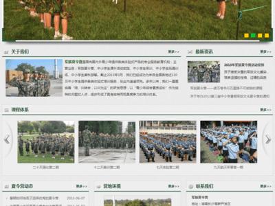 夏令营网站