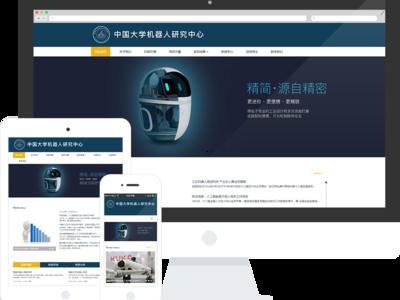 研究中心响应式网站