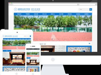 学校招生响应式网站
