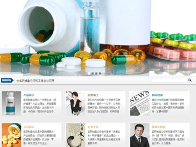 医药制造公司网站
