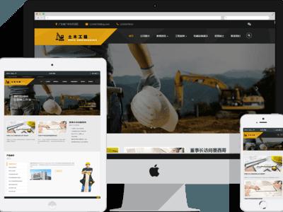 土木工程公司响应式网站