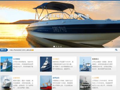 船舶制造公司网站