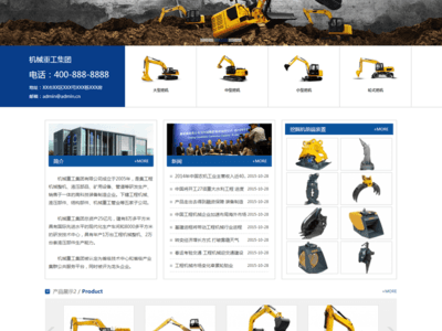 机械重工公司网站