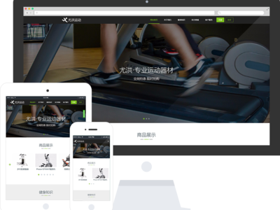 健身器械响应式网站