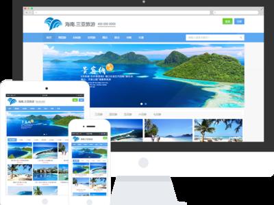 旅游公司响应式网站